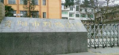 贵阳云岩区野鸭小学招生范围图片
