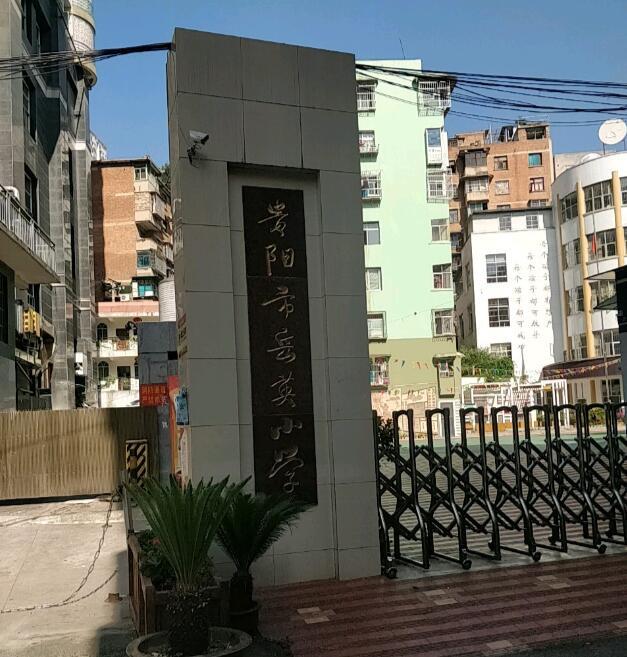 贵阳云岩区岳英小学图片