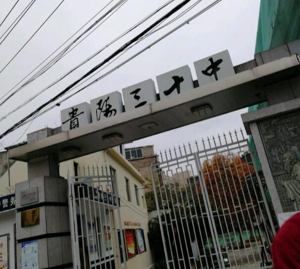 贵阳第三十中学图片
