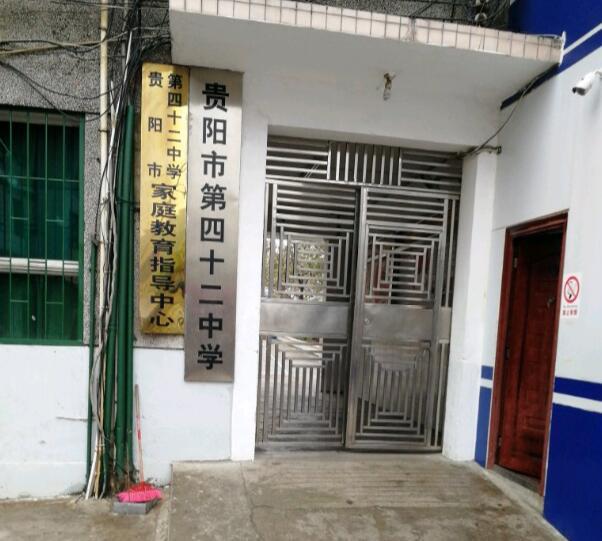 贵阳第四十二中学(初中部)图片