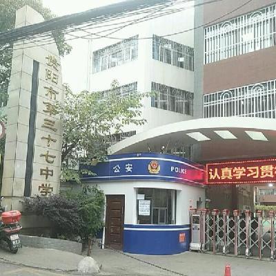 贵阳三十七中学图片