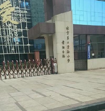 贵阳北京第二实验小学贵阳分校图片