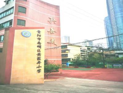 贵阳南明区黄家井小学图片