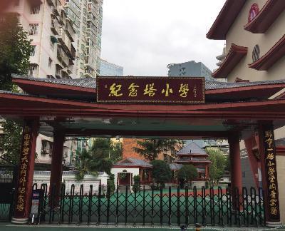 贵阳南明区纪念塔小学图片