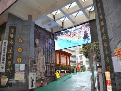 贵阳南明区富水路小学图片