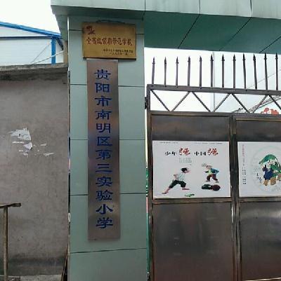 贵阳南明区第三实验小学图片