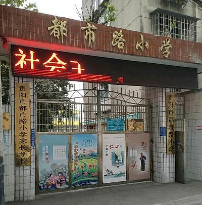 贵阳南明区都市路小学图片