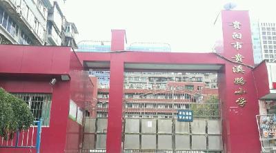 贵阳南明区贵溪路小学图片