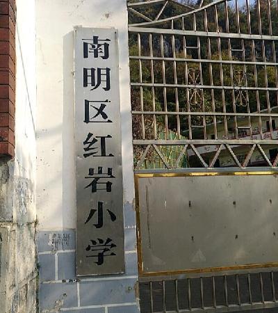 贵阳南明区红岩小学图片