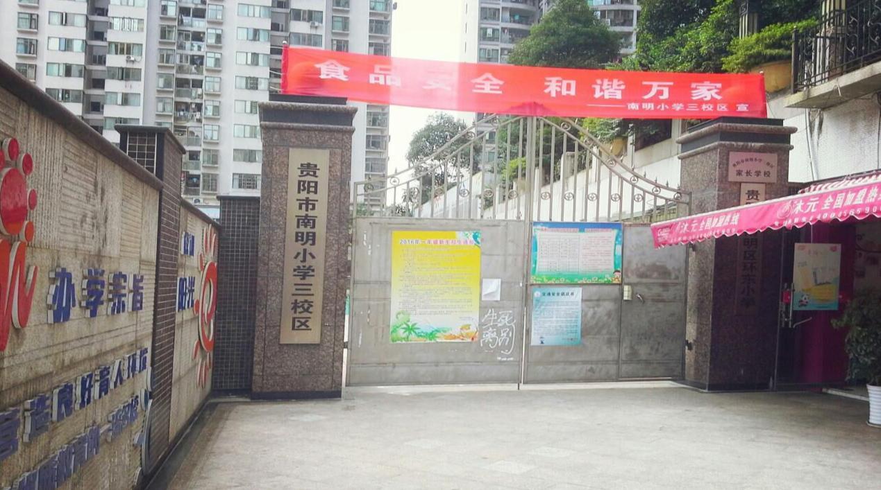 贵阳南明区环东小学图片