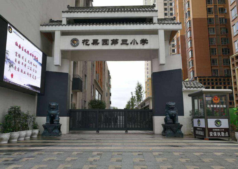 贵阳南明区花果园第三小学(含分校)图片