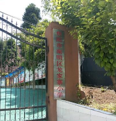 贵阳南明区龙家寨小学图片