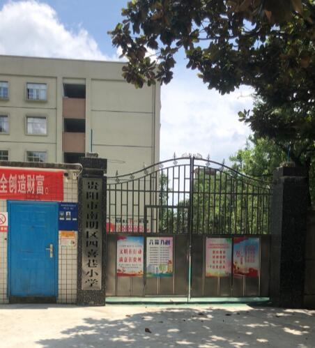 贵阳南明区四喜巷小学图片