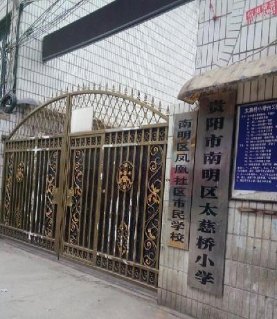 贵阳南明区太慈桥小学图片