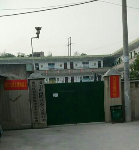 贵阳南明区云关民族小学图片