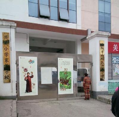 贵阳南明区兴关小学图片