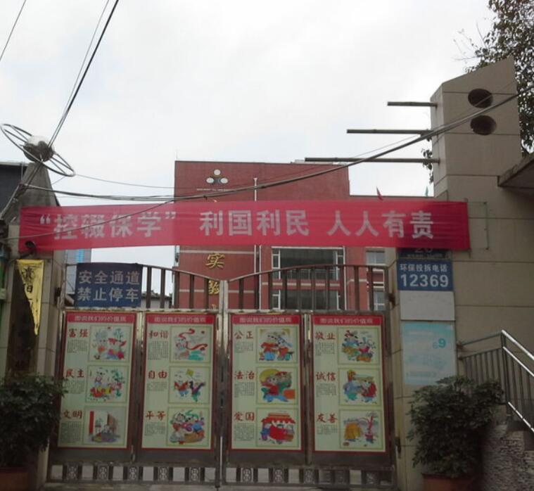贵阳南明区实验小学图片