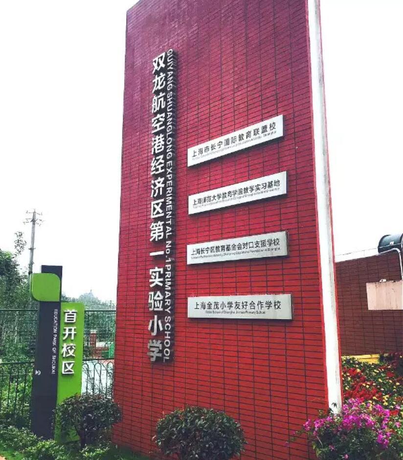 贵阳贵州双龙航空港经济区第一实验小学图片