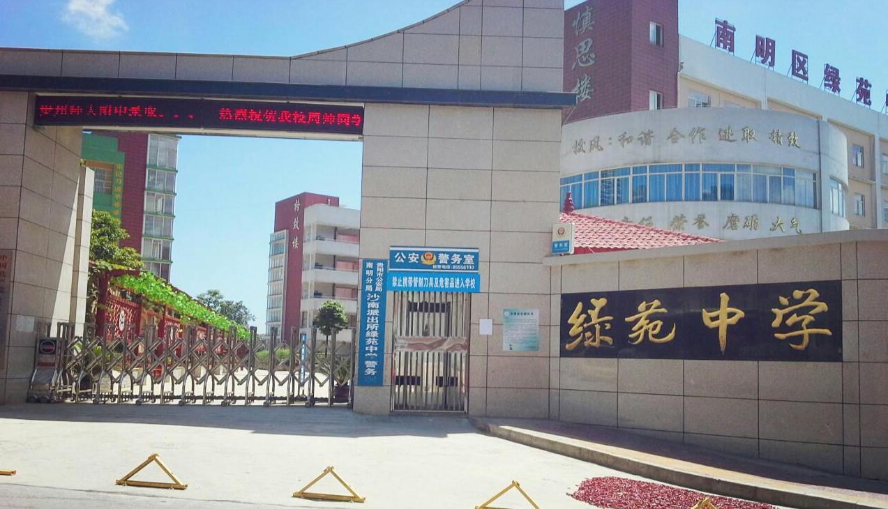 贵阳南明区绿苑中学图片