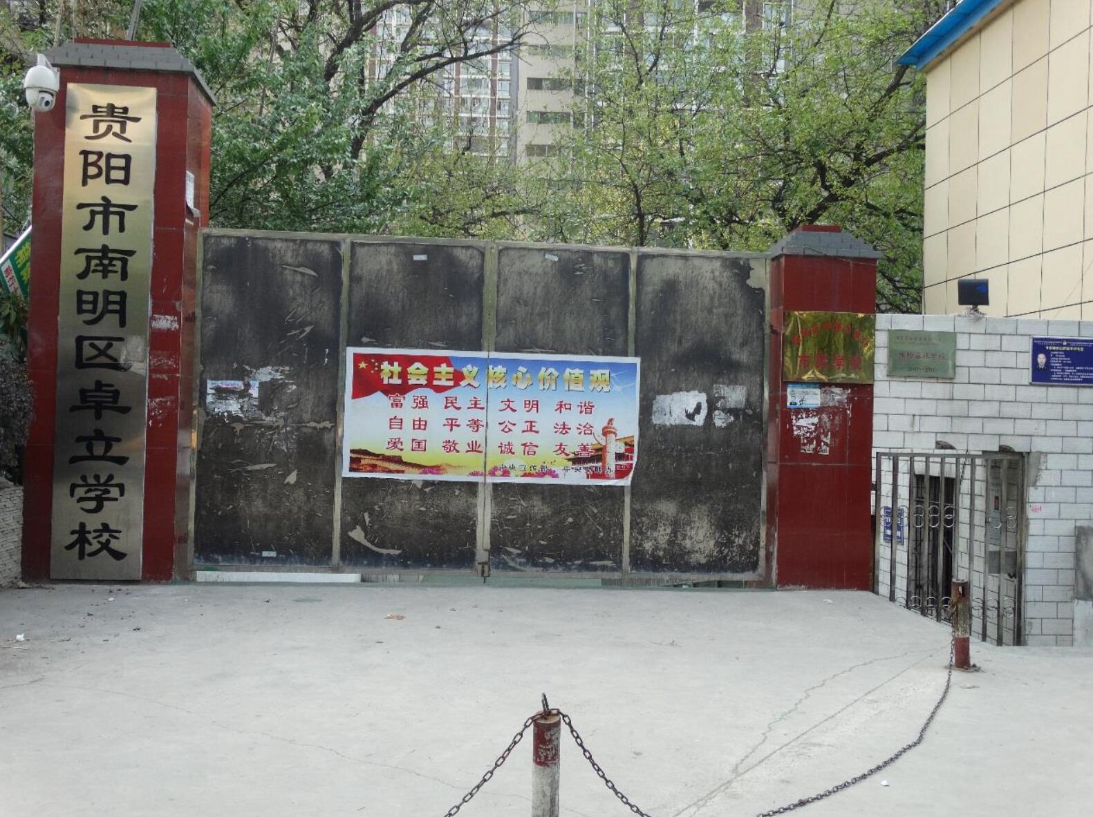 贵阳南明区卓立学校图片