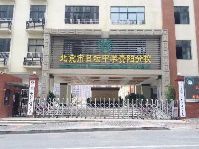 贵阳北京市日坛中学贵阳分校图片