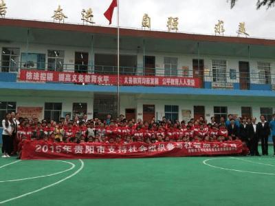 贵阳乌当区小谷龙小学图片