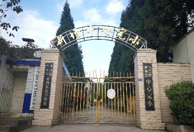 贵阳乌当区新场镇中心小学图片