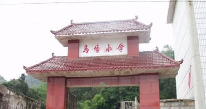 贵阳乌当区羊昌镇马场小学图片