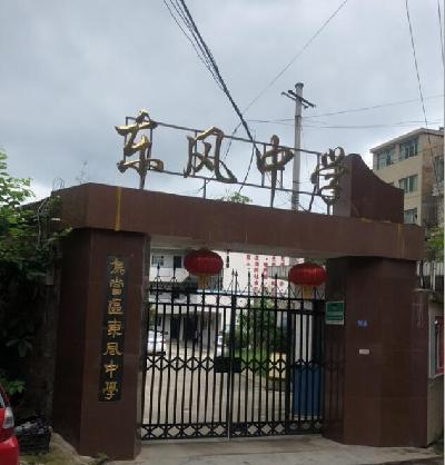 贵阳乌当区东风中学招生范围图片