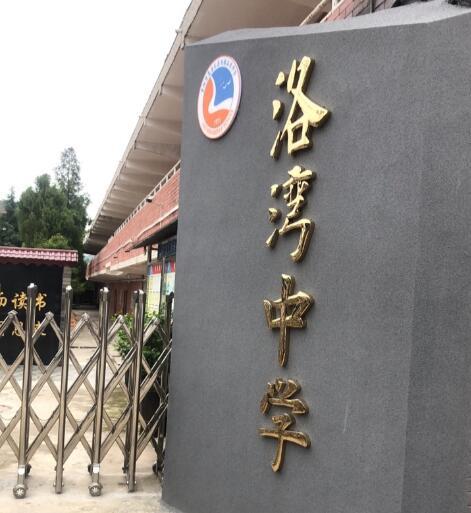 贵阳乌当区洛湾中学图片