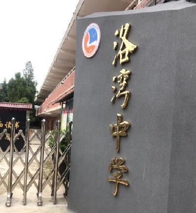 贵阳乌当区洛湾中学招生范围图片
