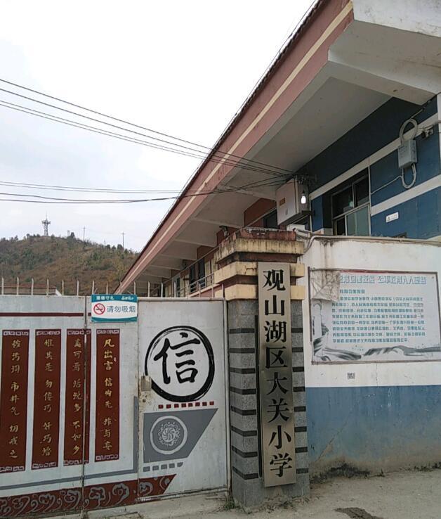 贵阳观山湖区大关小学图片