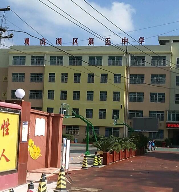 贵阳观山湖区第五中学(九年一贯制学校)图片