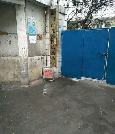 贵阳花溪区第八小学图片