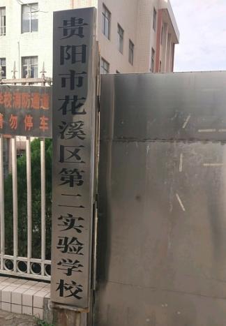 贵阳花溪区第二实验学校图片