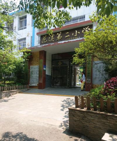 贵阳花溪区第二小学(总校)图片