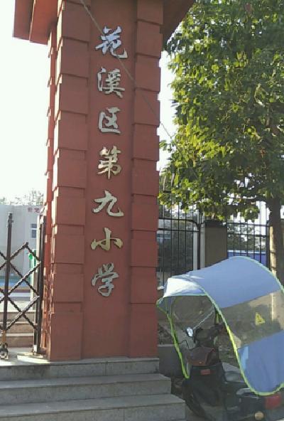 贵阳花溪区第九小学图片