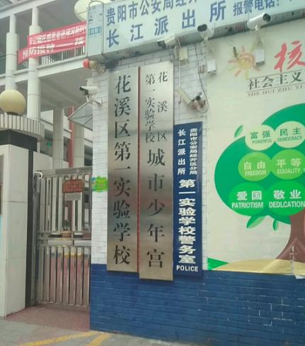 贵阳花溪区第一实验学校(总校)图片