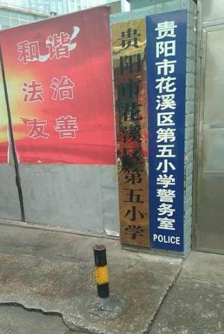 贵阳花溪区第五小学图片