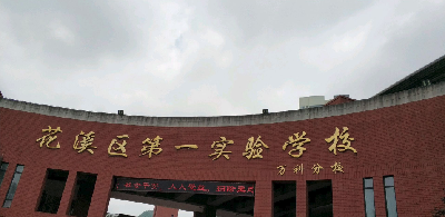 贵阳花溪区第一实验学校(万科分校)图片
