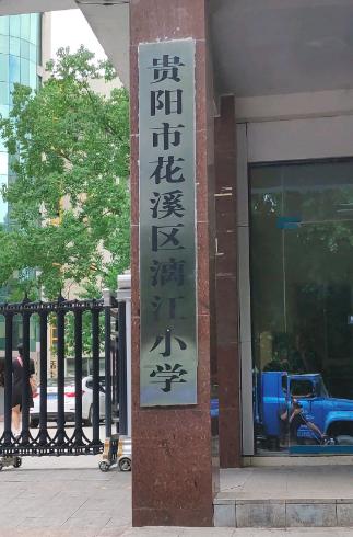贵阳花溪区漓江小学图片