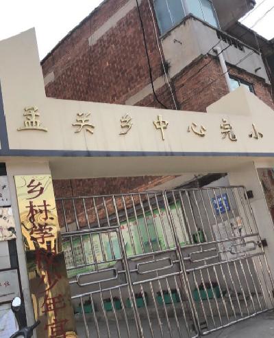 贵阳花溪区孟关乡中心完小图片