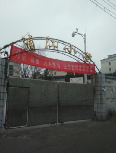 贵阳花溪区浦江小学图片