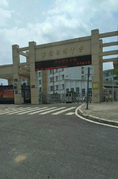 贵阳花溪区青岩贵璜中学图片