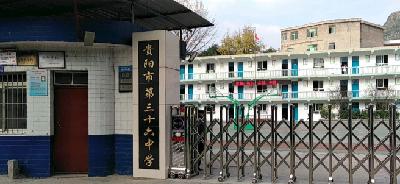 贵阳第三十六中学图片