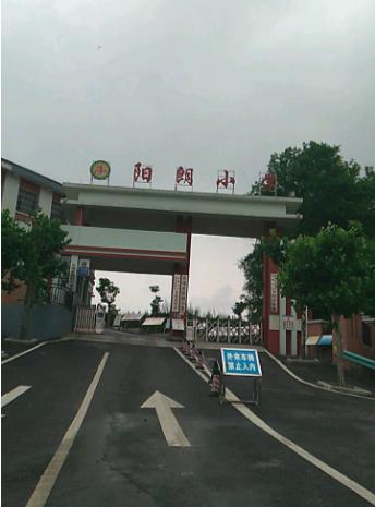 贵阳息烽县阳朗小学图片