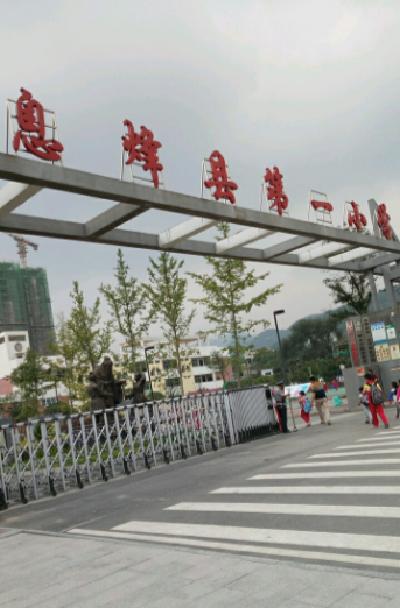 贵阳息烽县第一小学图片