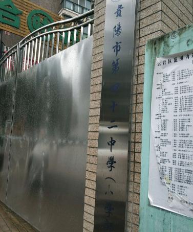 贵阳云岩区第四十二中学(小学部)图片