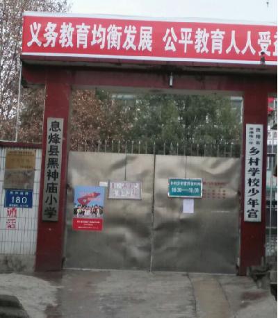贵阳息烽县黑神庙小学图片