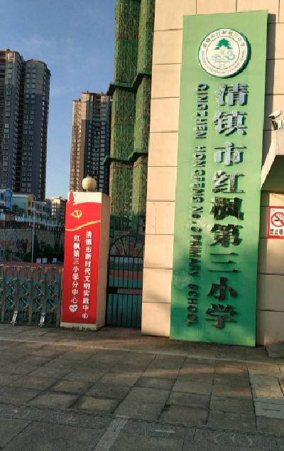 贵阳清镇市红枫三小图片